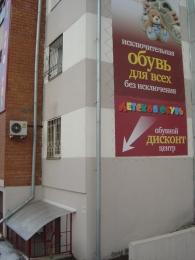 Дисконт центр SanDali (Иркутск, ул. Гоголя, д. 53/3)