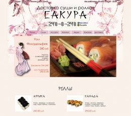"Доставка суши и роллов ""Сакура"" (Самара)"