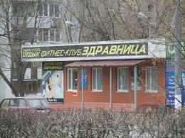 "Фитнес-клуб ""Здравница""  (Москва, ул. Армавирская, д. 3)"