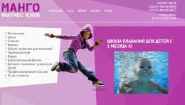 "Фитнес-центр ""Манго"" (Могилев, ул. Терехина, 6а)"