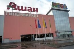 Гипермаркет Ашан (Омск, б-р Архитекторов, 35)