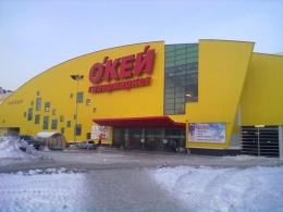 "Гипермаркет ""О'Кей"" (Екатеринбург, ул. Бабушкина, 2А)"