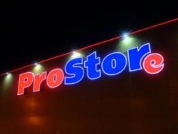"Гипермаркет ""ProStore"" (Минск, ул. Уборевича, 176)"