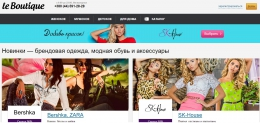 Интернет-магазин одежды leboutique.com