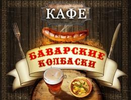 "Кафе ""Баварские колбаски"" (Тверь, ул. Можайского, д. 71, корп. 1)"