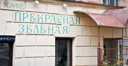 "Кафе ""Прекрасная Зеленая"" (Санкт-Петербург, Моховая ул., 41)"