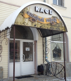 "Кафе ""Старый город"" (Копейск, ул. Ленина, д. 46)"