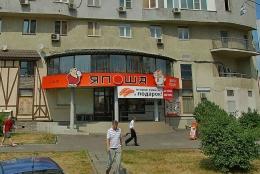 "Кафе ""Япоша"" в Марьино (Москва, ул. Люблинская, 163/1)"