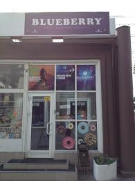 """Кофейня """"Blueberry"""" (Челябинск, пр-т Ленина, д. 54б)"""
