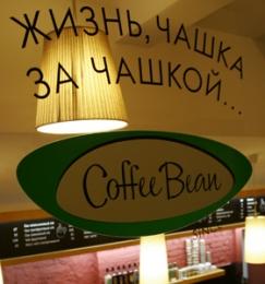 Кофейня Coffee Bean (Самара, ул. Ленинградская, д. 2)