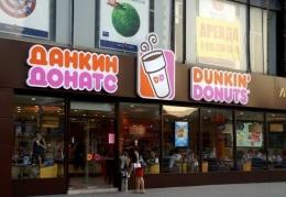 Кофейня Dunkin' Donuts (Москва, ул. Новый Арбат, д. 17)