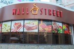 "Кофейня ""Wall Street"" (Челябинск, ул. Кирова, д. 110)"