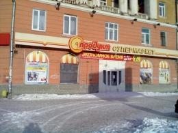 Магазин А-Продукт (Екатеринбург, пр-т Орджоникидзе, 10)