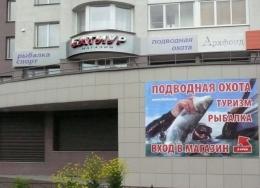 """Магазин """"Батиур"""" (Екатеринбург,  ул. Блюхера, 45)"""