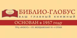 """Магазин """"Библио-глобус"""" (Челябинск, ул. Молдавская, д. 16, ТРК """"Фокус"""")"""