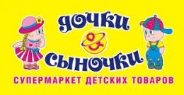 """Магазин детских товаров """"Дочки & Сыночки"""" (Самара, Московское ш., 163Б)"""