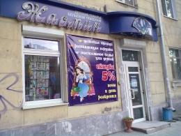 """Магазин детских товаров """"Жасмин"""" (Екатеринбург , ул. Машиностроителей, 14)"""