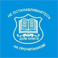 "Магазин ""Дом книги"" (Екатеринбург, ул. Антона Валека, д. 12)"