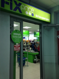 Магазин Fix Price (Челябинск, ул. Гагарина, д. 5Б)