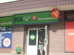 Магазин Fix price (Казань, ул. Карбышева, д.15)
