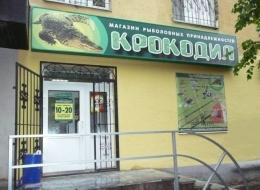 """Магазин """"Крокодил"""" (Екатеринбург, пр. Орджоникидзе , 6)"""