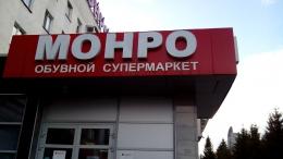 """Магазин """"Монро"""" (Уфа, ул. Революционная, д. 34)"""