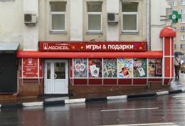 Магазин настольных игр Мосигра на Таганской (Москва, ул. Народная, д. 8)