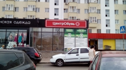 Магазин обуви ЦентрОбувь (Уфа, ул. Революционная, д. 52)