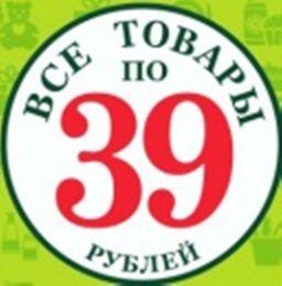 """Магазин """"Одна цена"""" (г. Челябинск, ул.Дзержинского, 110)"""