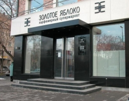 "Магазин парфюмерии и косметики ""Золотое яблоко"" (Екатеринбург, ул. Малышева, 83)"