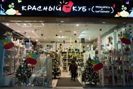 """Магазин подарков """"Красный Куб"""" (Самара, ТЦ """"Аврора"""")"""