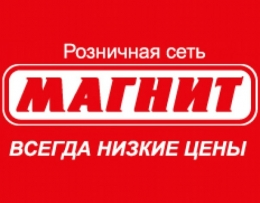 """Магазин продуктов """"Магнит"""" (Екатеринбург, пр-т Орджоникидзе, д. 22)"""