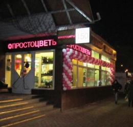 """Магазин """"Просто Цветы"""" на Таганке (Москва, ул.Таганская, д. 2)"""