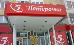 """Магазин """"Пятерочка"""" (Самара, ул. Владимирская, д. 29)"""