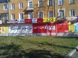 "Магазин секонд-хенд ""Евромикс (Екатеринбург, Орджоникидзе пр-т, 17)"