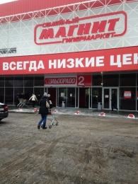 """Семейный гипермаркет """"Магнит"""" (Челябинск, ул. Молдавская, д. 14)"""
