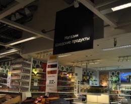 "Магазин продуктов IKEA в ТЦ ""МЕГА"" (Самара, 24-й километр Московского шоссе, д. 5)"