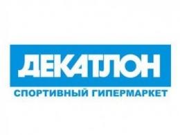 """Магазин спортивных товаров """"Decathlon"""" (Москва, ТЦ """"Мега Белая Дача"""")"""