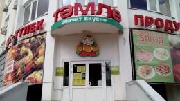 """Магазин """"Тэмле"""" (Уфа, ул. Энгельса, д. 13)"""