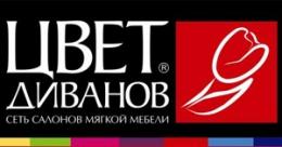 """Магазин """"Цвет Диванов"""" (Балабаново, ул. 50 лет Октября, д. 24)"""