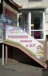 Магазин «Учебники» (Челябинск, ул. Цвиллинга, д. 53)