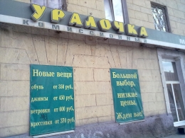 """Магазин """"Уралочка"""" (Екатеринбург, ул. Машиностроителей, 14)"""