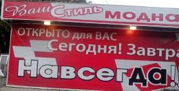"""Магазин """"Ваш стиль"""" (Смоленск, ул. Багратиона, д. 12а)"""
