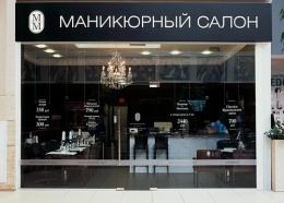 "Маникюрный салон «Манхэттен Маникюр» (Москва, ТЦ ""Европарк"")"