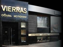 "Мультибрендовый салон испанской обуви ""VIERRAS"" (Самара, ул. Самарская, д. 131)"