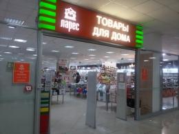 """Оптово-розничный магазин """"Ларес"""" (Уфа, ул. Менделеева, д. 137)"""
