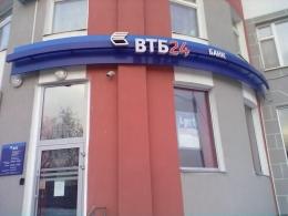 Отделение банка ВТБ 24 (Екатеринбург, ул. Кузнецова, д. 21)