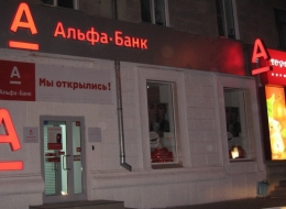 Отделение банка «Альфа-банк» (Тольятти, ул. Гагарина, д. 14)