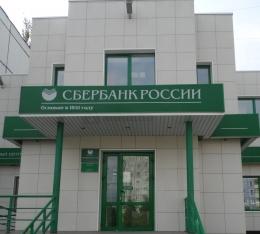Отделение Сбербанка России (Тольятти, ул. Льва Толстого, д. 23)