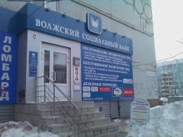 Отделение Волжского социального банка (Самара, ул. Владимирская, д. 48)